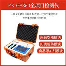 FK-GS360食品安全快速测定仪