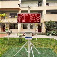 校园小型气象站SYQ-XY2