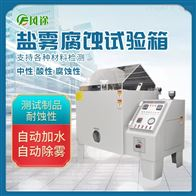 FT-YW160A优质盐雾防腐蚀试验箱厂家