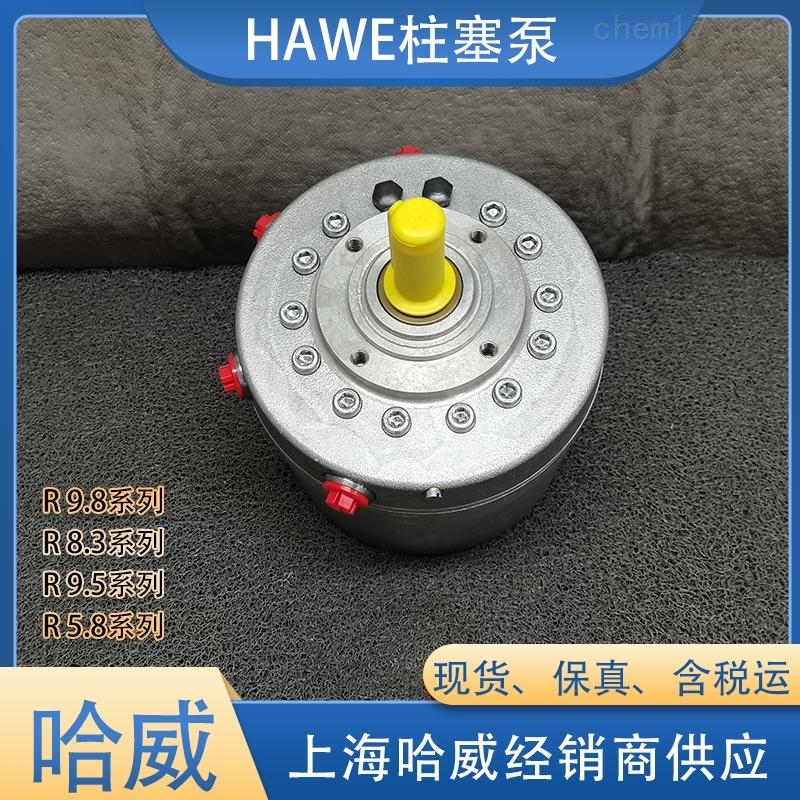 HAWE哈威R系列柱塞泵液压泵