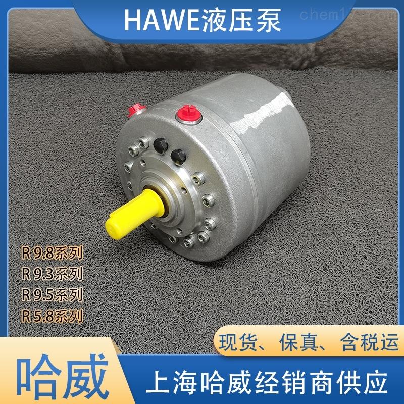 HAWE哈威液压泵代理R系列