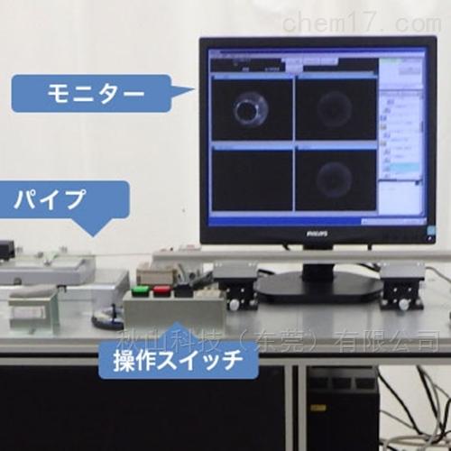 无损内表面测量仪