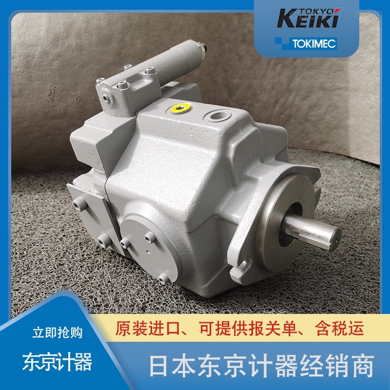 东京计器P16VMR-10-CMC-20-S246-J柱塞泵