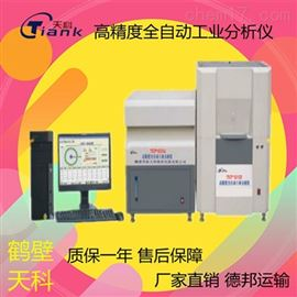 TKGF-8000A/B煤炭煤質三項基本檢測全自動工業分析儀