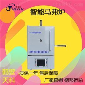 XL-2002煤炭熱處理智能一體馬弗爐
