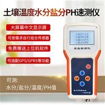 土壤PH快速检测仪