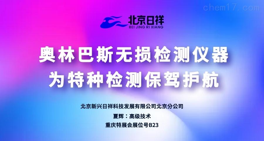 北京新兴日祥精彩亮相2021第五届特种设备安全与节能学术会议一