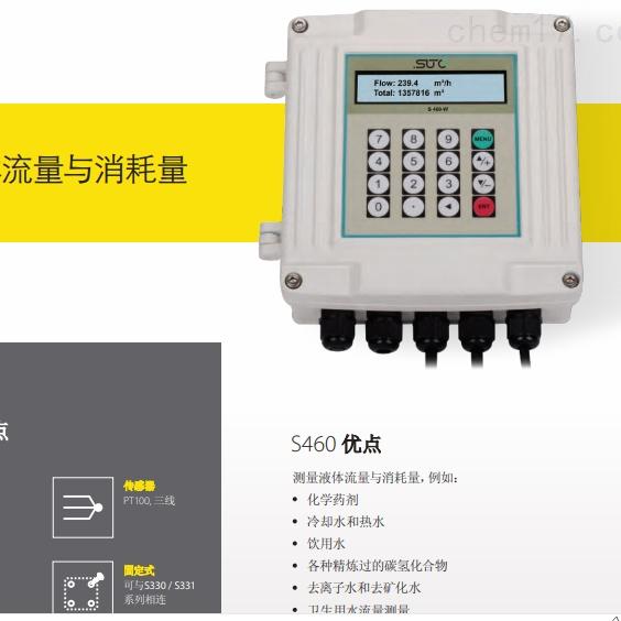 杭州希尔斯超声波流量计代理商