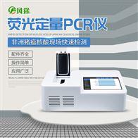 FT-PCR08非洲猪瘟检测采样方案