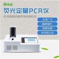 FT-PCR08非洲猪瘟仪器价格