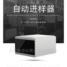 GI-3000-A01液相色谱仪自动进样器