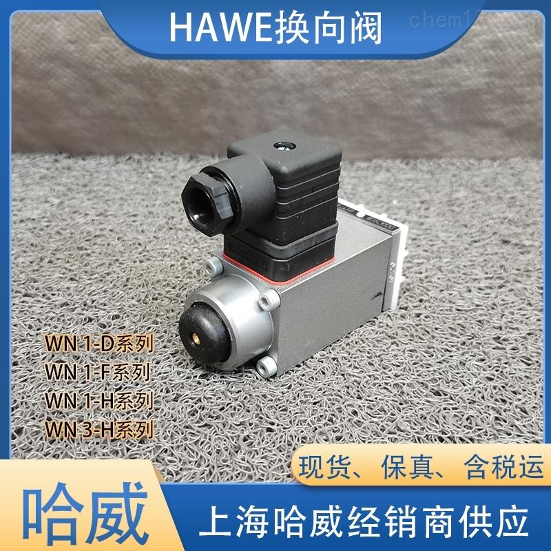 现货HAWE哈威WH 1 Q-G 24截止换向阀
