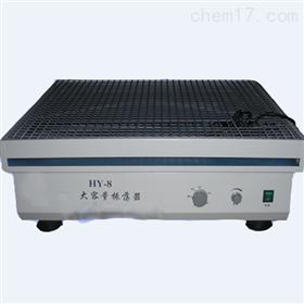 CK- HY-8大容量振荡器