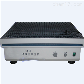 CK- HY-8大容量振蕩器