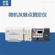 微机灰熔点测定仪 鹤壁灰熔融性测试仪厂家