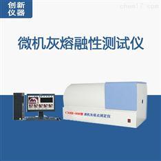 微机灰熔融性测试仪报价_鹤壁创新