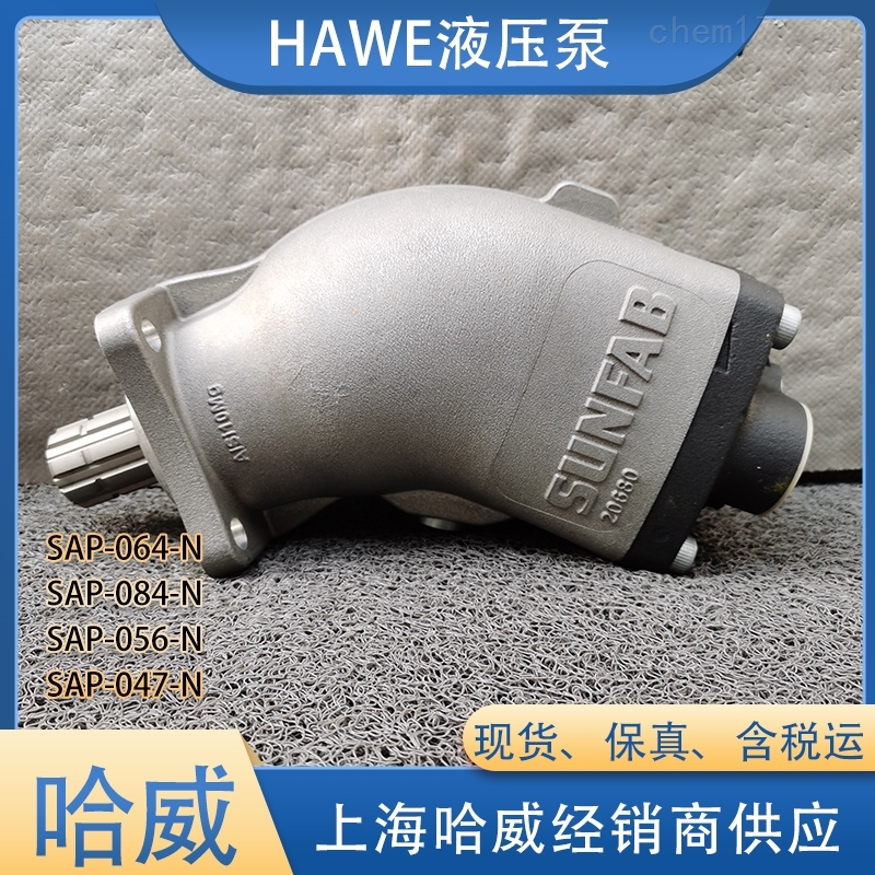 HAWE哈威柱塞泵垃圾车液压