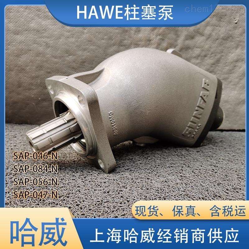 HAWE哈威SAP-034R-N-DL4-L35-SOS-000柱塞泵