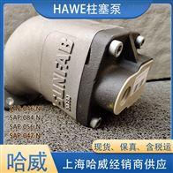 HAWE代理柱塞泵SAP-047-V-DL4-L35-SOS-000