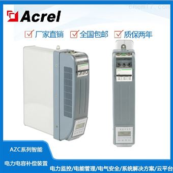 AZC-FP1/250-20上海安科瑞分相共补智能电容器
