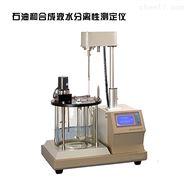 BWSR-6A石油及合成液抗乳化测定仪(彩屏)