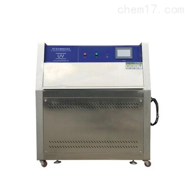 橡胶材料紫外光加速老化试验箱