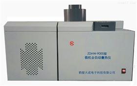 ZDHW-9000量热仪