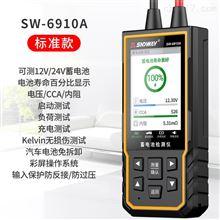 SW-6910A/SW-6910B深達威蓄電池12V24V汽車電瓶檢測儀