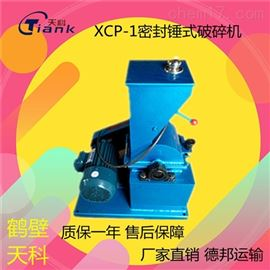 XCP-1煤炭小型錘式破碎機,制樣粉碎機