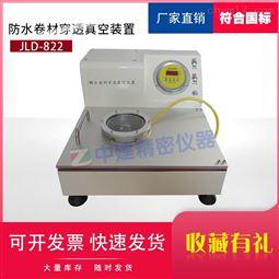 防水卷材穿透真空装置真空或压力装置测定仪