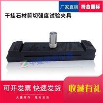 干掛石材剪切強度試驗夾具裝置