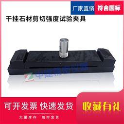 干挂石材剪切强度试验夹具上下支架装置仪器