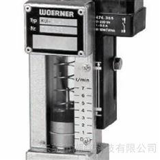 德国威纳WOERNER 转子式流量计