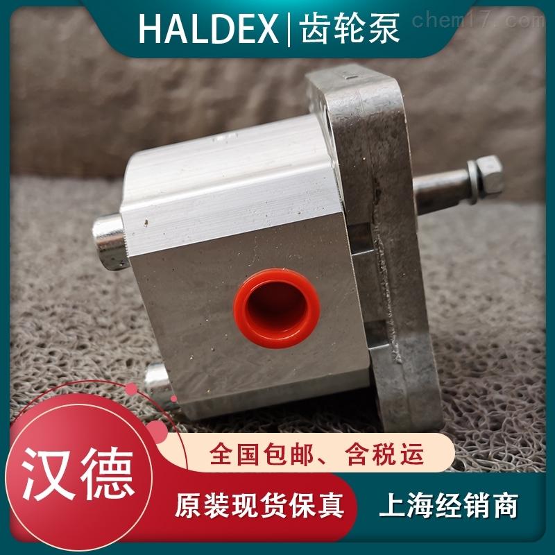 瑞典HALDEX汉德齿轮泵液压