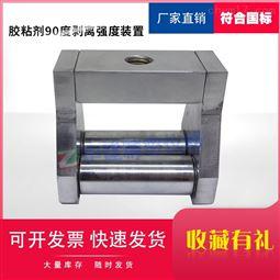 胶粘剂90度剥离强度装置测定仪