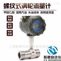 EB-LWGY螺纹连接涡轮流量计厂家