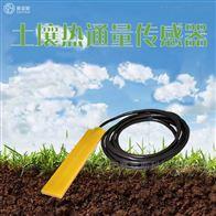 土壤热通量传感器SYC-RTLQ