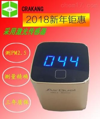 創瑞康CRAKANG-pm2.5便攜式檢測儀