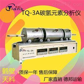 TQ-3A快速自動測氫儀,元素分析設備