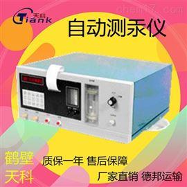 TKCG-2型數顯自動測汞儀,汞元素分析儀