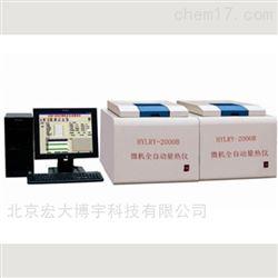 BYLRY-200A微机全自动量热仪测煤炭石油热值仪器