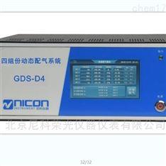 定制传利GDS-D4四组份动态配气系统