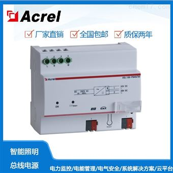 ASL-100-P640/30安科瑞学校智能照明控制系统总线电源模块