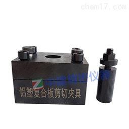 中建仪器 铝塑复合板剪切夹具试验装置