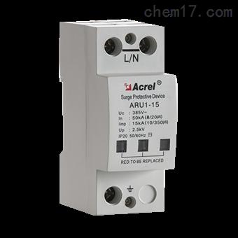 ARU2-100/285/1P安科瑞防雷器避雷器光伏保护器