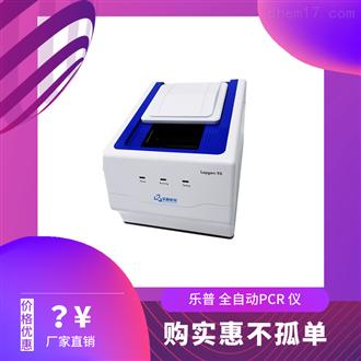 全自动医用PCR分析系统基因扩增仪