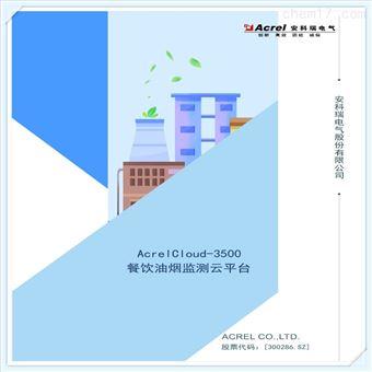 AcrelCloud-3500安科瑞餐饮油烟在线检测云平台