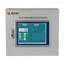 Acrel-2000E/B安科瑞厂商配电室环境监测系统