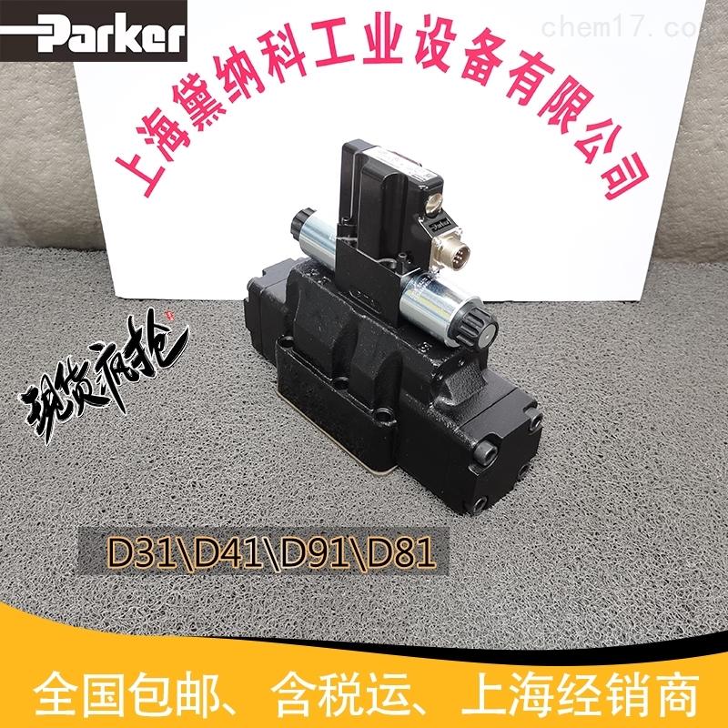 现货Parker比例阀D31FBB32DC4NS00
