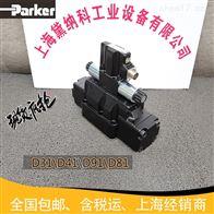 美国Parker派克D41FBE02FC1NF00比例阀